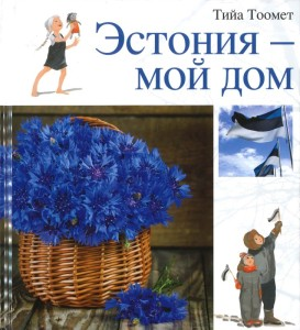 Toomet-Minu-kodu-on-Eestimaa-vn