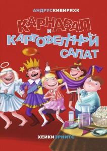 Kivirahk-Karneval-ja-kartulisalat-vene