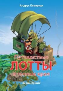 Kivirahk-Lotte-reis-lounamaale-vene