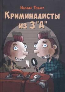 Tomusk-Kolmanda-A-kriminalistid-vene